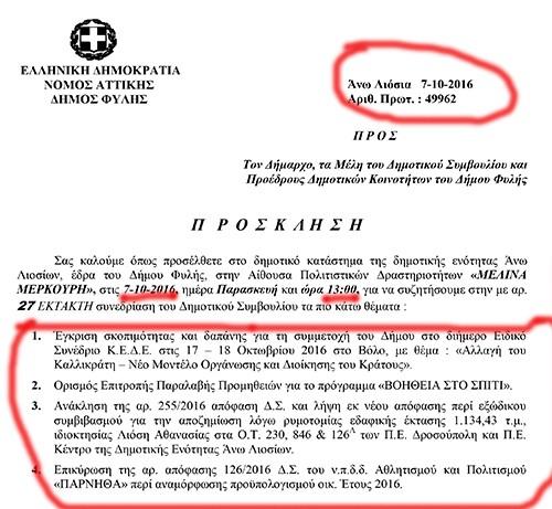 Έκτακτα, δημοτικά συμβούλια, δήμος Φυλής