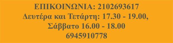 Κέντρο Γυναικών Ιλίου, δήμος Ιλίου, Ίλιον