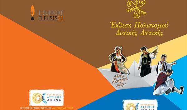 Έκθεση Πολιτισμού Δυτικής Αττικής, Ελευσίνα, αντιπεριφέρεια Δυτικής Αττικής