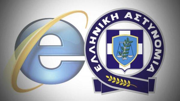 ηλεκτρονικό αστυνομικό τμήμα, ελληνική αστυνομία