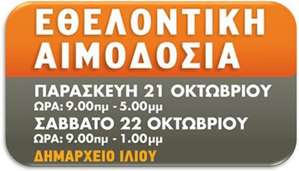 εθελοντική αιμοδοσία, δήμος Ιλίου, Ίλιον