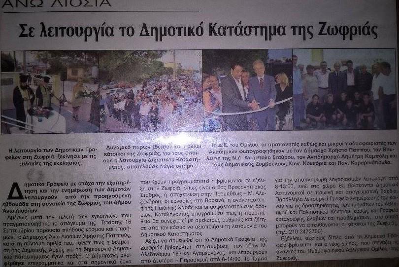 manolas_symfonitiko1