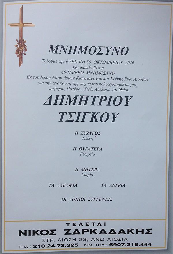 mnimosino_tsigos