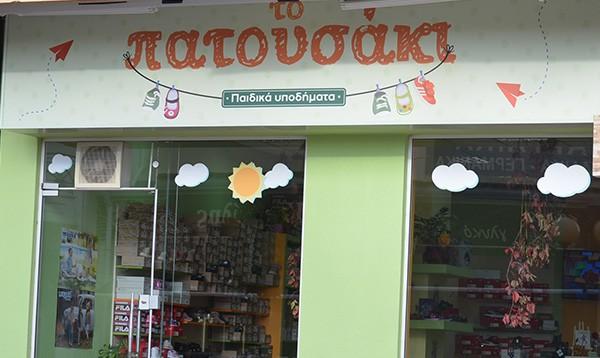 Πατουσάκι, κατάστημα παιδικών υποδημάτων, Άνω Λιόσια