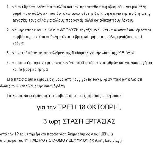 stasi_ergasias_zefyri