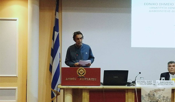 Εθνικού Κέντρου Κοινωνικής Αλληλεγγύης, ημερίδα, θέματα Ρομά, αντιπεριφερειάρχης Δυτικής Αττικής
