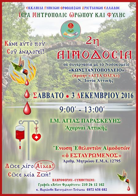αιμοδοσία, Ιερά Μητρόπολη Ωρωπού και Φυλής, μονή Αγίας Παρασκευής, Αχαρνές