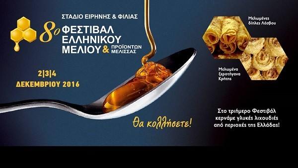 8o Φεστιβάλ Μελιού, μέλι, θεραπευτικές ιδιότητες