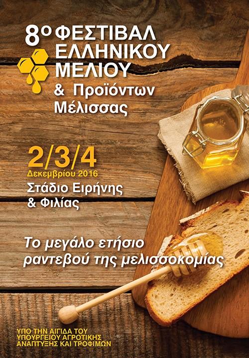 8ο Φεστιβάλ Μελιού, προιόντων μέλισσας, Στάδιο Ειρήνης και Φιλίας
