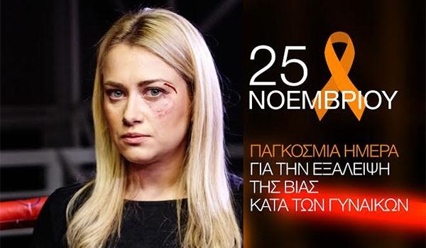 Συμβουλευτικό Κέντρο Γυναικών, δήμος Φυλής, 25 Νοεμβρίου, παγκόσμια ημέρα, εξάλειψη βίας κατά γυναικών