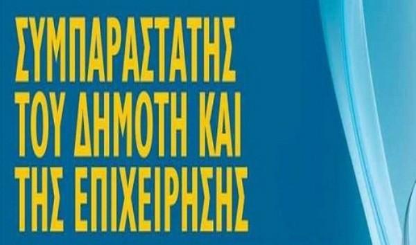 symparastatis_dimoti