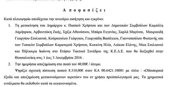synedrio_thessaloniki_dimos_fylis1