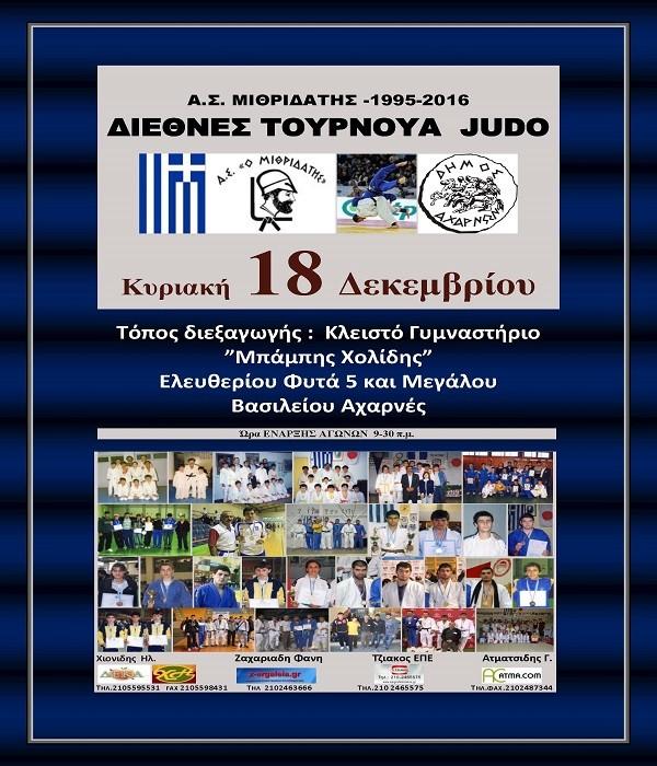 diethnes-tournoua-judo-2