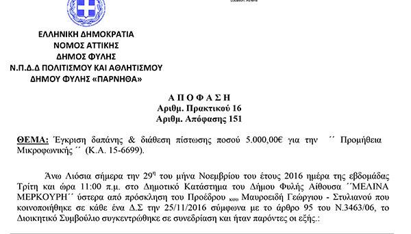 promithia-mikrofonikis-29-noe-2016-4