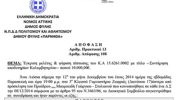 syntirisi-apod1-2014