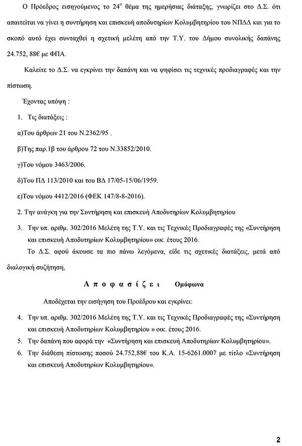 syntirisi-apod1