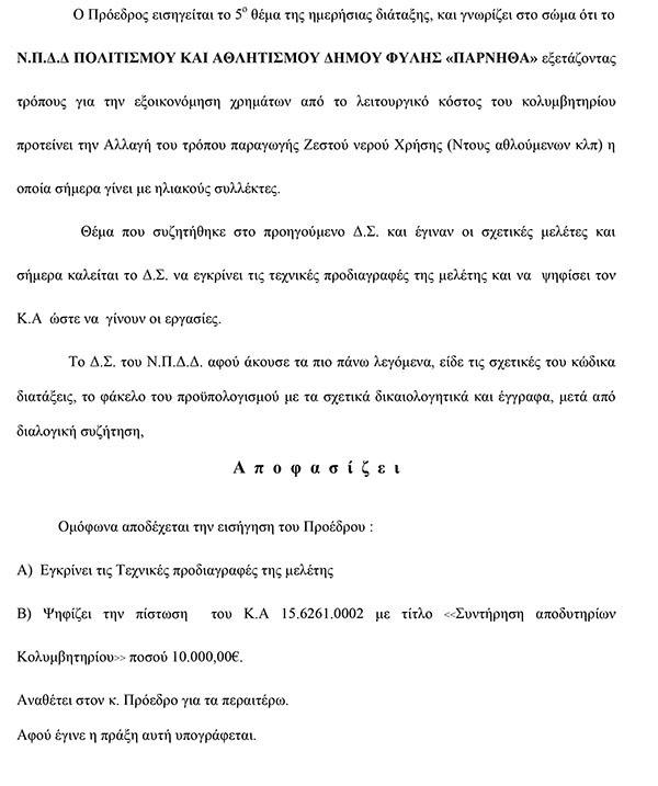 syntirisi-apod2014