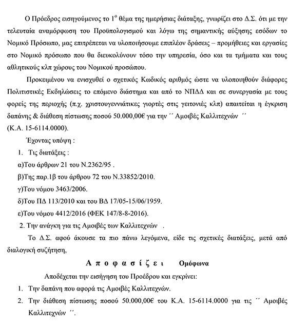 christougenniatikes-giortes-amives-kallitechnon-51