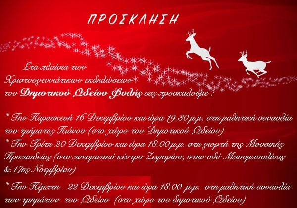 Χριστουγεννιάτικες Συναυλίες Δημοτικού Ωδείου Φυλής