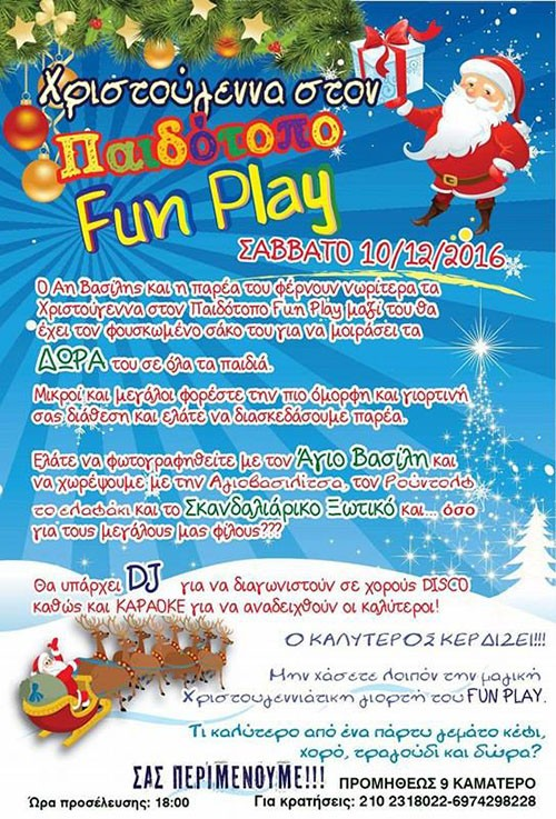Fun Play, παιδότοπος, Καματερό