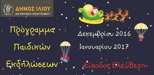 χριστουγεννιάτικες εκδηλώσεις, δήμος Ιλίου, Ίλιον