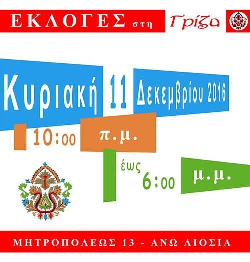 ΓΡΙΖΑ, σύλλογος Αρβανίτικου Πολιτισμού, δήμος Φυλής, Άνω Λιόσια