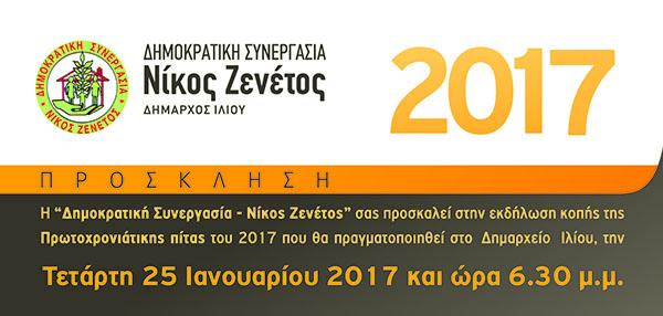 Δημοκρατία Συνεργασία - Νίκος Ζενέτος, δημοτική παράταξη, δήμος Ιλίου, Ίλιον, κοπή πίτας