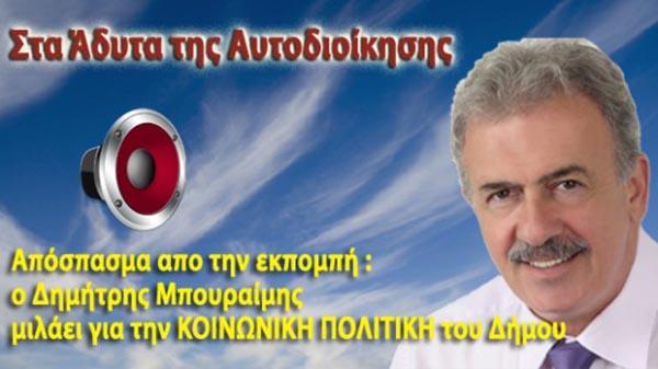 Δημήτρης Μπουραΐμης, Focusradio, FocusWebTV