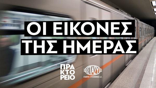 """""""Εικόνες της Ημέρας"""", ΑΠΕ-ΜΠΕ, μετρό"""