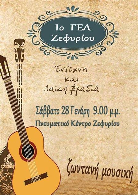 Λύκειο Ζεφυρίου, μουσική βραδιά, Ζεφύρι