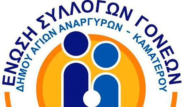 Ένωση γονέων Αγίων Αναργύρων - Καματερού, εκλογές