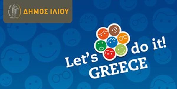 lets do it Greece, Ίλιον, Ελαιώνας, δήμος Ιλίου