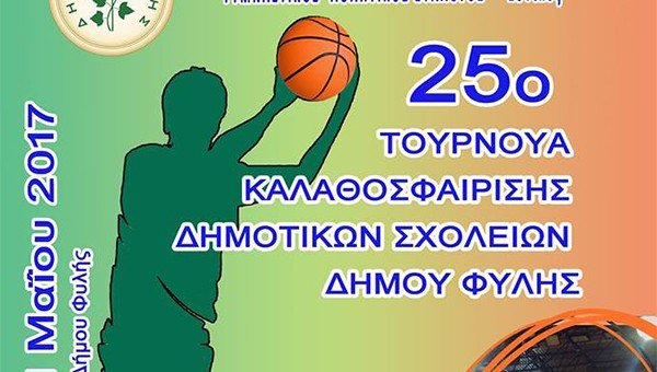 25ο Τουρνουά Μπάσκετ, Δημοτικών Σχολείων, Δήμου Φυλής, 2017,