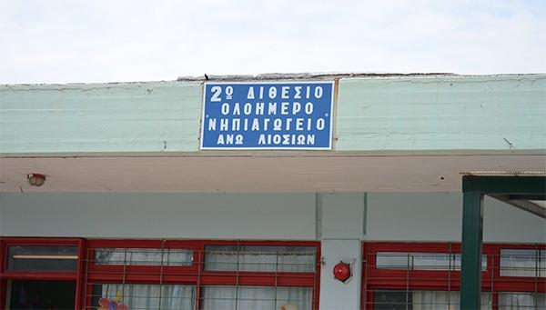 doxthi.gr|2ο νηπιαγωγείο, Άνω Λιόσια