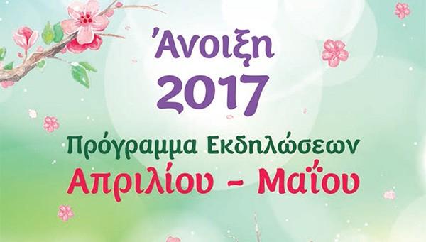 πολιτιστικές εκδηλώσεις, δήμος Ιλίου, Ίλιον