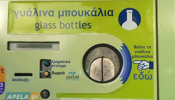 εταιρία ανακύκλωσης
