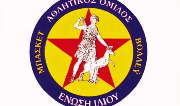 Α.Ο Ένωσης Ιλίου, Ίλιον, δήμος Ιλίου