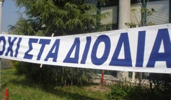 διόδια, περιφερειακό συμβούλιο Αττικής, συγκέντρωση, Βαρυμπόμπη