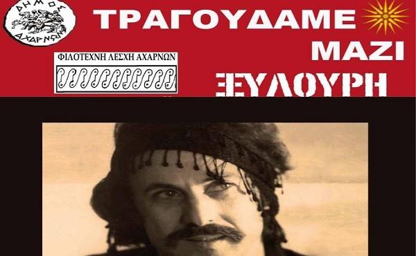 ΑΦΙΕΡΩΜΑ ΣΤΟ ΝΙΚΟ ΞΥΛΟΥΡΗ