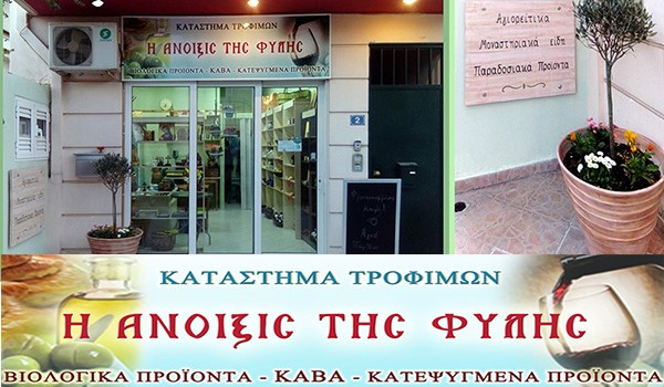 doxthi.gr|Ιερά Μητρόπολη Ωρωπού & Φυλής, ηλεκτρονικό κατάστημα τροφίμων