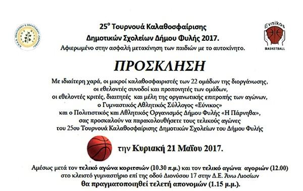 25ο Τουρνουά καλαθοσφαίρισης, δημοτικών σχολείων, δήμου Φυλής, μπάσκετ