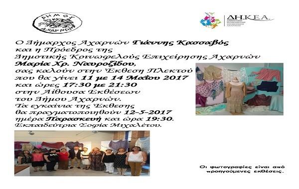 Πρόσκληση-έκθεσης-πλεκτού