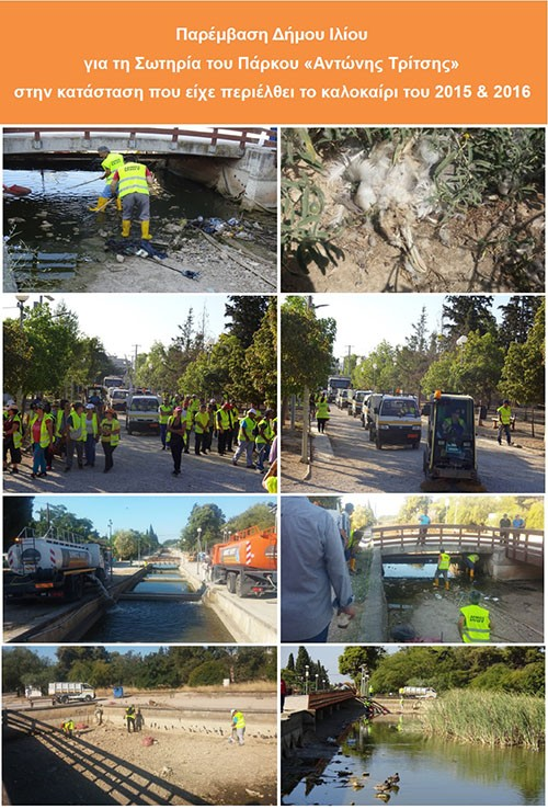 doxthi.gr δήμος Ιλίου, δίωξη εργαζομένων