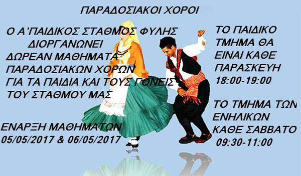 doxthi.gr|παιδικός σταθμός Φυλής, Φυλή