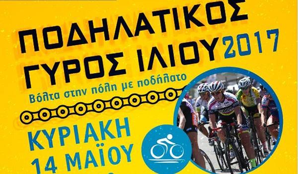 doxthi.gr|ποδηλατικός γύρος Ιλίου