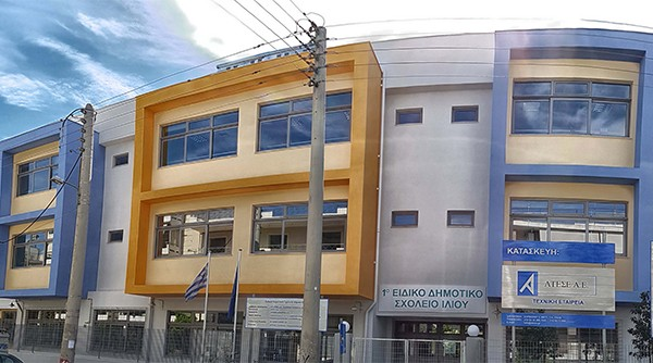 doxthi.gr|1ο Ειδικό Δημοτικό Σχολείο Ιλίου
