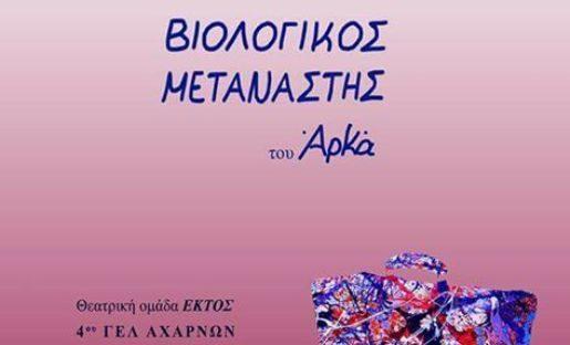 "doxthi.gr|""Βιολογικός Μετανάστης"", 4ο ΓΕΛ Αχαρνών"