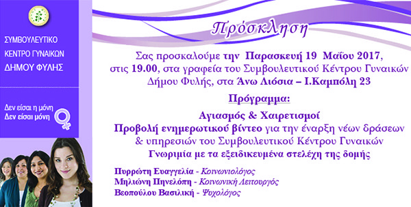 doxthi.gr|Συμβουλευτκό Κέντρο Γυναικών δήμου Φυλής