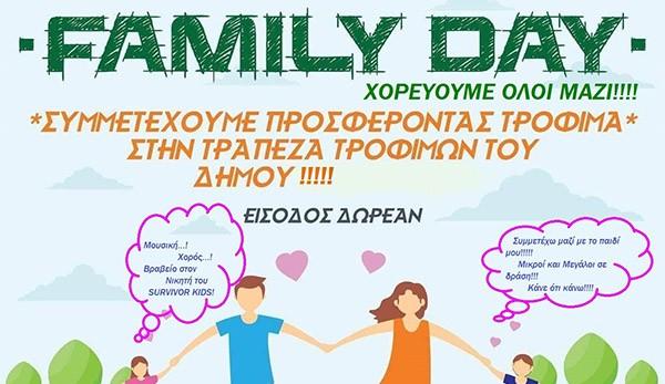doxthi.gr|1ο δημοτικό Καματερού, SURVIVOR KIDS, Family day