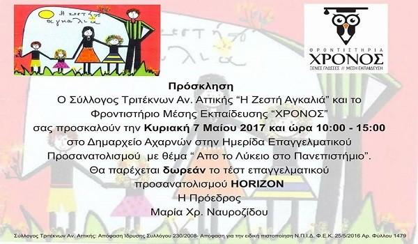 doxthi.gr-Σύλλογος Τριτέκνων Ανατολικής Αττικής